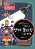슈뢰딩거가 들려주는 양자 물리학 이야기(개정판)(과학자가 들려주는 과학 이야기 79)