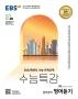 고등 영어영역 영어듣기(2021)(2022 수능대비)(EBS 수능특강)