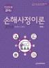 이패스 손해사정이론(2018)(한권으로 끝내는)