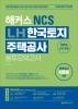 LH 한국토지주택공사 봉투모의고사(2020 하반기)(해커스 NCS)