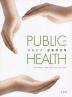 생활건강 공중보건학(개정판 4판)