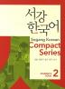 서강한국어 2: Compact Series S/B(CD1장포함)