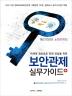 보안관제 실무가이드 플러스(차세대 정보보호 인재 양성을 위한)