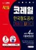 코레일 한국철도공사 NCS 4개년 기출복원문제(2020 하반기)(기출이 답이다)(5판)