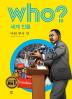 Who? 세계 인물: 마틴 루서 킹(반양장)