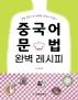 중국어 문법 완벽 레시피(본책+워크북)
