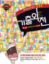 한국사능력검정시험 고급(1급 2급)(2017)(Megastudy 동영상 기출외전)(개정판)