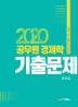 공무원 경제학기출문제(2020)(7판)