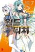 월드 티처. 7(S노벨 플러스(S Novel +))