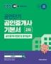 공인중개사 법령 및 중개실무 기본서(공인중개사 2차)(2020)(EBS 커넥츠 공인단기)