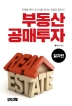 부동산 공매투자(절차편)
