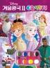 디즈니 겨울왕국2: EQ 색칠공부