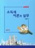 소득세 이론과 실무(2020)(17판)
