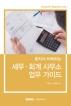 세무 회계 사무소 업무가이드(2020)(혼자서 터득하는)(개정증보판)(핵심세무시리즈)