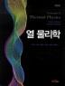 열 물리학(2판)