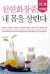 천연화장품 내 몸을 살린다(건강을 위한 가치있는 선택 10)