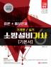 소방설비기사 실기 기본서 기계편 6(2018)(개정판)