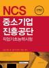 중소기업진흥공단 직업기초능력시험(2018)(NCS)