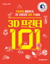 3D 프린터 101(개정판)(Project DIY)