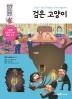 검은 고양이(개정판)(아이세움 New 논술 명작 57)