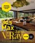 3ds Max 2018 & V-Ray 기본+활용(CD1장포함)