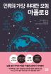 아폴로 8(인류의 가장 위대한 모험)