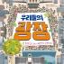 우리들의 광장(길벗어린이 지식 그림책)(양장본 HardCover)
