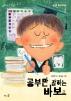 공부만 잘하는 바보(배우솔 작은 어린이 34)