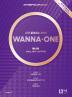 내가 좋아하는 스타 워너원: 피아노 연주&반주곡집