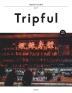 Tripful(트립풀) 홍콩(2019-2020)(Tripful 시리즈 14)