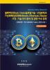블록체인 글로벌기술 산업동향과 가상화폐 시장 기술 조사 분석 및 관련 이슈 동향
