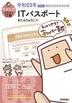 [해외]キタミ式イラストIT塾ITパスポ-ト 令和03年