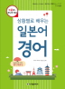 상황별로 배우는 일본어 경어(CD2장포함)