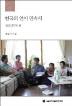 한국의 언어 민속지: 경상남북도 편(양장본 HardCover)
