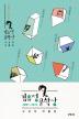 김유정 문학상 수상작 작품집(2007-2013)