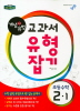 초등 수학 2-1 교과서 유형잡기(2017)(개념 플러스 유형)