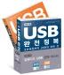 임베디드 USB 완벽 마스터 세트(개정판)(에이콘 임베디드 시스템 프로그래밍 시리즈)(전2권)