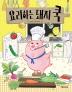 요리하는 돼지 쿡(이야기 반짝 3)