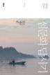 섬문화 답사기: 진도 제주편(섬문화 답사기 시리즈)
