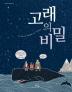 고래의 비밀(봄나무 과학교실 19)