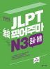 JLPT 콕콕 찍어주마 N3 문자 어휘(4판)