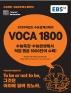 VOCA 1800(2019)(EBS)