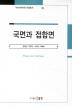 국면과 접합면(자연언어학회 학술총서 10)