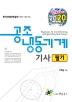 공조냉동기계기사 필기(2020)(9판)