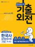 한국사능력검정시험 초급(5 6급)(2018)(기출외전)