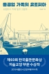 중공업 가족의 유토피아(질문의 책 22)