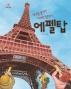 세상을 들썩인 거대한 쇳덩이, 에펠탑(걸작의 탄생 11)(양장본 HardCover)