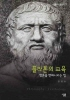 플라톤의 교육(살림지식총서 370)