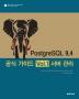 PostgreSQL 9.4 공식 가이드 Vol.1: 서버 관리(에이콘 오픈소스 프로그래밍 시리즈)