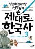 제대로 한국사. 3: 민족을 다시 통일한 고려(전국역사교사모임 선생님이 쓴)